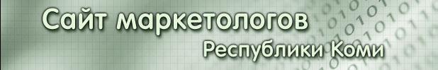Сайт маркетологов Республики Коми