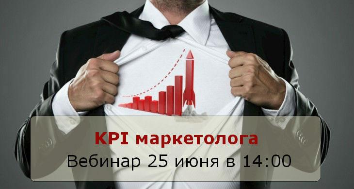 KPI маркетолога