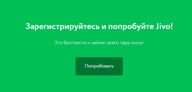 Онлайн-консультант попробовать бесплатно
