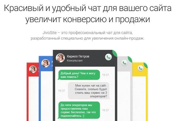 jivosite_chat